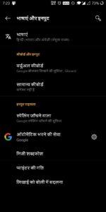 Langue hindou