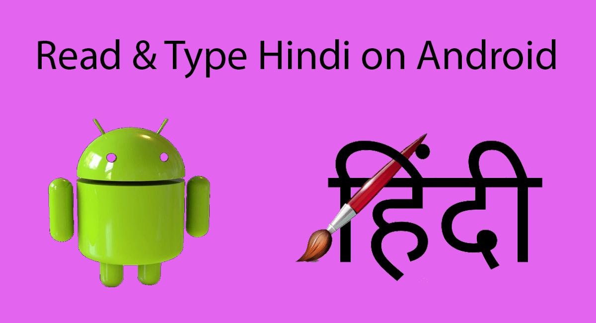 Lire/Tapez Hindi sur Android Thumbnail